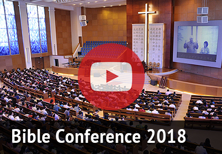 Bible Conference 2018